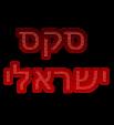 סקס ישראלי
